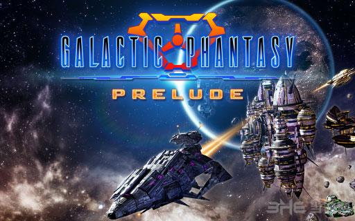 星际幻想序曲电脑版截图0