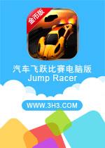 汽车飞跃比赛电脑版(Jump Racer)安卓破解修改金币版v1.0.5