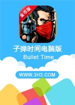 子弹时间电脑版(Bullet Time)安卓无限金币
