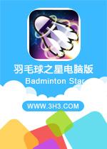 羽毛球之星电脑版(Badminton Star)安卓修改金币版v1.0.025