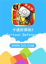 卡通防御战5电脑版