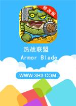 热战联盟电脑版(Armor Blade)安卓破解修改版v1.13.0
