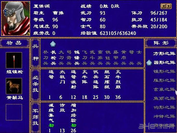 剑心三国复古版截图3