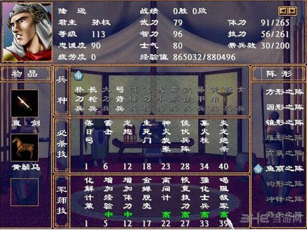 剑心三国复古版截图5