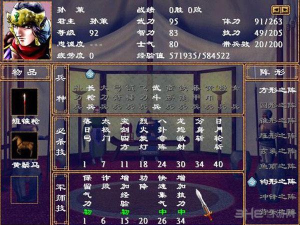 剑心三国复古版截图6