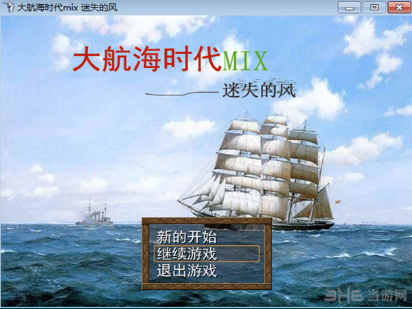 大航海时代mix:迷失的风东南亚篇截图0
