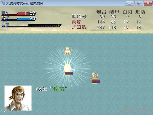大航海时代mix:迷失的风东南亚篇截图1