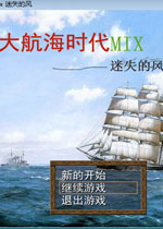 大航海时代mix:迷失的风东南亚篇