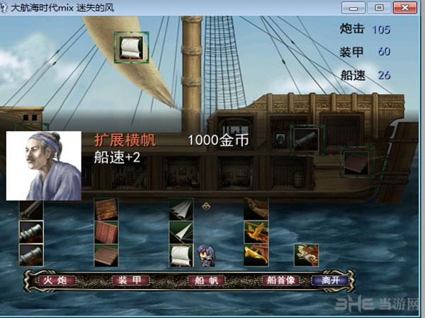 大航海时代mix:迷失的风东南亚篇截图3
