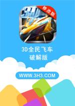 3D全民飞车电脑版安卓内购破解修改版v2.3.11