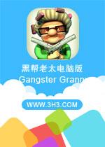 黑帮老太电脑版(Gangster Granny)安卓破解金币版v1.0