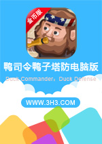 Ѽ˾��Ѽ���������԰�(Duck Commander:Duck Defense)��׿�޸Ľ�Ұ�v1.0.0