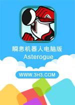 瞬息机器人电脑版(Asterogue)安卓破解金币版v1.05