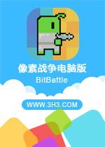 像素战争电脑版(BitBattle)安卓无限金币版v3.0.0