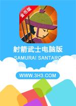 �����ʿ����(SAMURAI SANTARO)������Ұ�