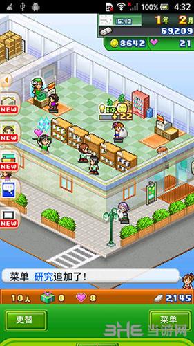 梦想商店街电脑版截图1