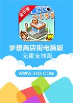 梦想商店街电脑版安卓修改版无限金钱金币版v1.0.1