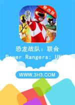 恐龙战队联合电脑版(Power Rangers: UNITE)安卓破解修改版v1.1.1