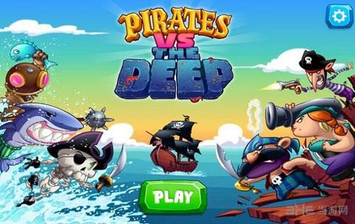 海盗VS深海电脑版截图0