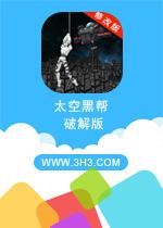 太空黑帮电脑版安卓内购破解修改版v1.2