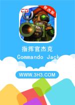 指挥官杰克电脑版(Commando Jack)安卓无限金币版v2.7