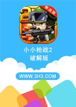 小小枪战2电脑版安卓内购破解修改版v1.0.8.1