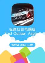 极速狂徒电脑版(Fast Outlaw: Asphalt )安卓破解修改金币版v1.1
