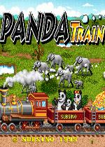 熊猫列车(Panda Train)街机版