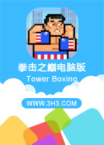 ȭ��֮�۵��԰�(Tower Boxing)��׿���޽�Ұ�