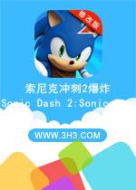 索尼克冲刺2爆炸电脑版(Sonic Dash 2: Sonic Boom)安卓修改版v1.3.3