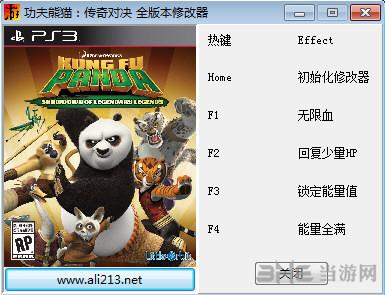 功夫熊猫:传奇对决全版本四项修改器截图0
