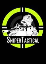 狙击战术(Sniper Tactical)正式版