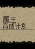 魔王育成计划中文版