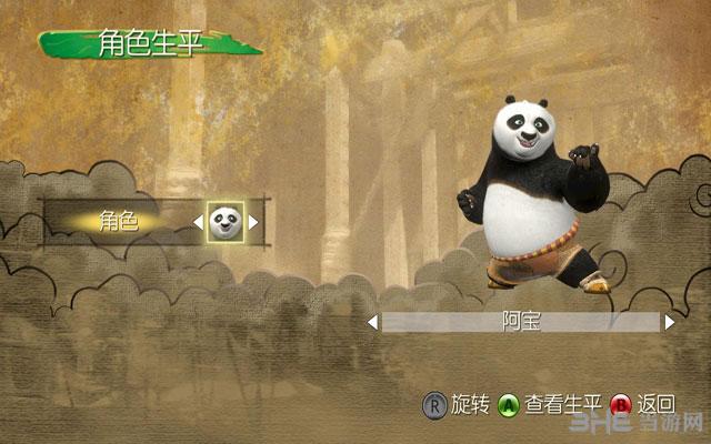 功夫熊猫:传奇对决截图2