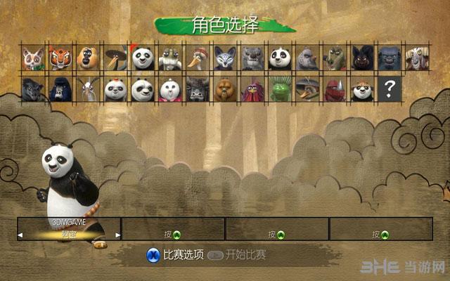 功夫熊猫:传奇对决截图3