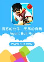 愤怒的公牛:无尽的奔跑电脑版(Agent Bull Run-Endless Racing)安卓破解金币版v1.0