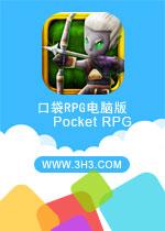 口袋RPG电脑版