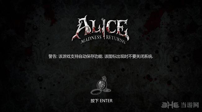 爱丽丝疯狂回归繁体中文汉化补丁截图0