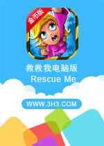 救救我电脑版(Rescue Me)安卓破解修改金币版v1.13