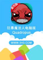 狂暴魔法人电脑版(Quadropus)安卓破解修改金币版v1.0.0