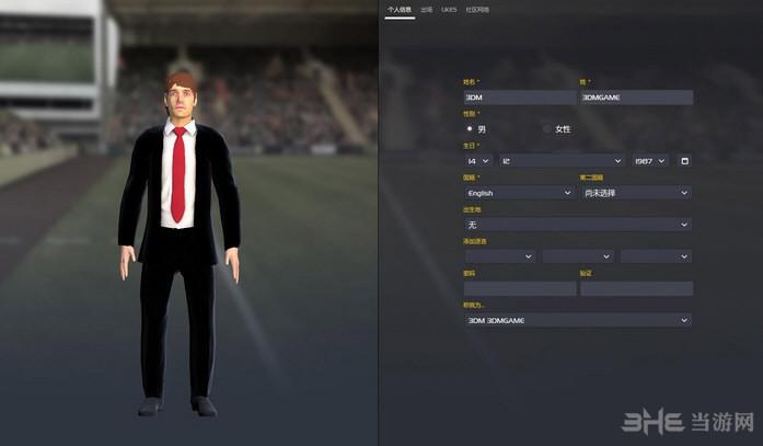 足球经理2016单独破解补丁MKDEV版截图0