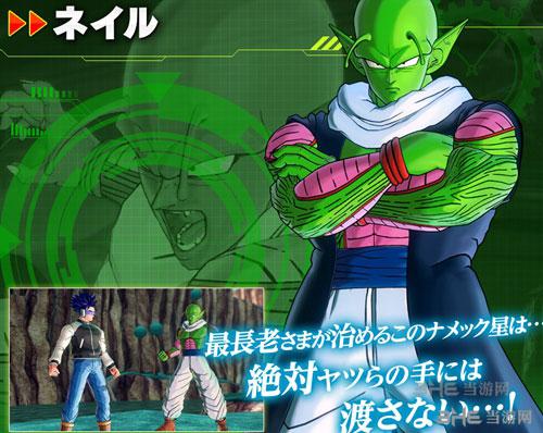 龙珠超宇宙2新角色截图3