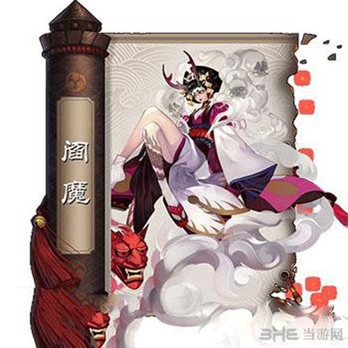 阴阳师阎魔截图