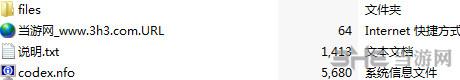 极速骑行2 v20170224升级档破解补丁截图1
