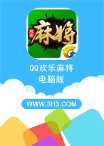 QQ欢乐麻将电脑版