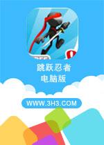 跳跃忍者电脑版(NinJump)豪华中文安卓版v1.81.5