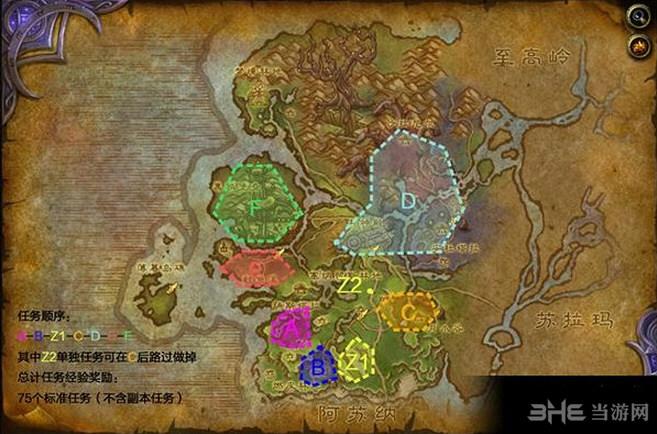 魔兽世界7.0瓦尔莎拉任务线流程截图1