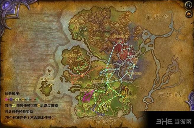 魔兽世界7.0瓦尔莎拉任务线流程截图2