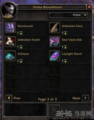 魔兽世界7.1萨格拉斯之血商人出售截图1