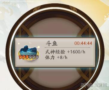 阴阳师手游斗鱼结界卡截图1
